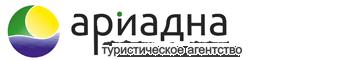 """Туристическое агенство """"Ариадна"""""""